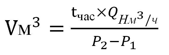 Формула расчета объема баллонов высокого давления