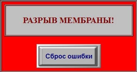 Панель управления Ковинт КСВД-М (авария)