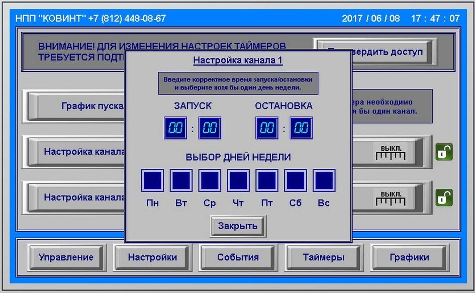 Панель управления Ковинт КСВД-М (окно настроек)